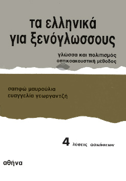 Ta ellinika gia xenoglossous 4. Lyseis askiseon (answers)