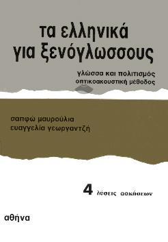 Ta ellinika gia xenoglossous 4. Lyseis askiseon (corrig�s)