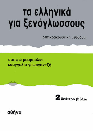 Mavroulia, Ta ellinika gia xenoglossous 2. Vivlio mathiti (textbook)