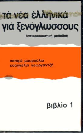 Mavroulia, Ta ellinika gia xenoglossous 1. Kassette n° 01 (1/3)
