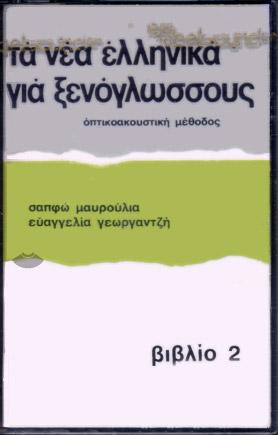 Mavroulia, Ta ellinika gia xenoglossous 2. Cassette n° 06 (3/3)