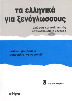 Ta ellinika gia xenoglossous 3. Tetradio askiseon (workbook)