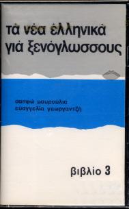 Mavroulia, Ta ellinika gia xenoglossous 3. Kassette n° 08 (2/4)