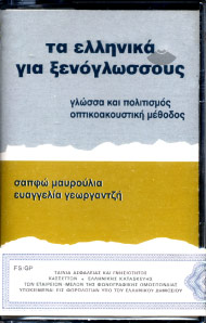 Mavroulia, Ta ellinika gia xenoglossous 4. Cassette n° 12 (2/4)