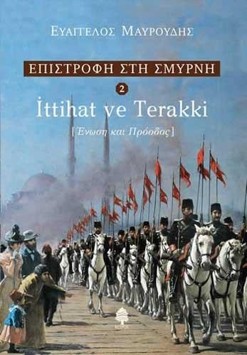 Ittihat ve terakki (Ένωση και πρόοδος). Επιστροφή στη Σμύρνη 2