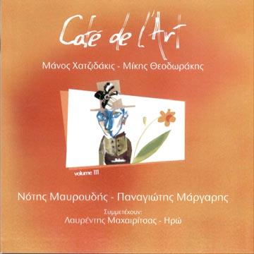 Mavroudis, Café de l'art 3