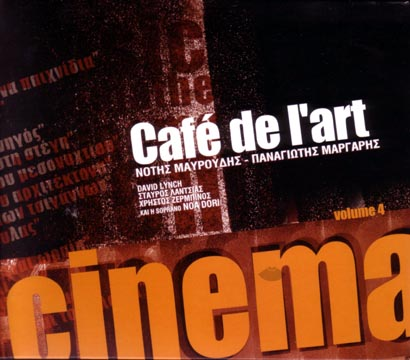 Cafe de l'art 4 - cinιma