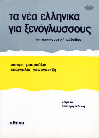 Ta ellinika gia xenoglossous 2. Textes littéraires