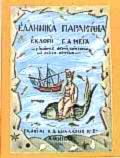 Ellinika paramythia A'