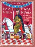 Ellinika paramythia B'