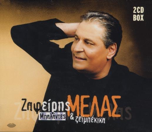Balantes & zeimpekika