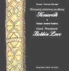 Bobbin Lace Greek Threadwork