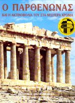 Melissa, The Parthenon and Its Impact in Modern Times