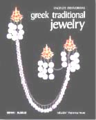 Delivorrias, Greek traditional jewelry