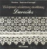 Lace Greek Threadwork