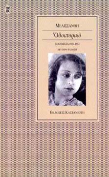 Odoiporiko, Poiimata 1930-1984