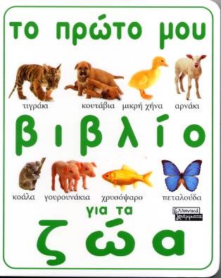 Το πρώτο μου βιβλίο για τα ζώα