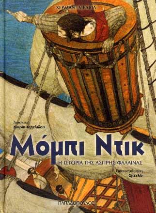 Melville, Moby Dick. I istoria tis aspris falainas