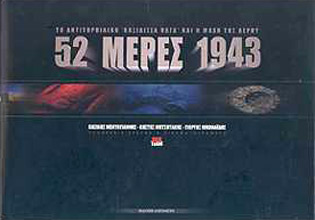 Mentogiannis, 52 meres 1943