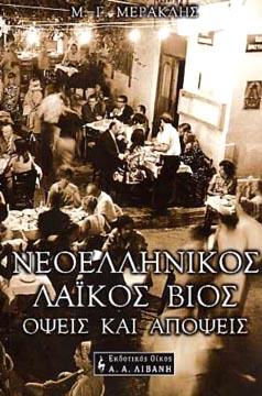 Meraklis, Neoellinikos laikos vios