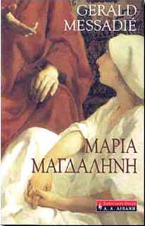 Maria Magdalini