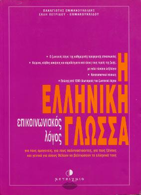 I Elliniki glossa Epikoinoniakos logos