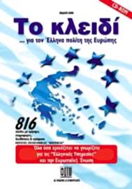 To kleidi gia ton ellina politi tis Europis (+CD-Rom)