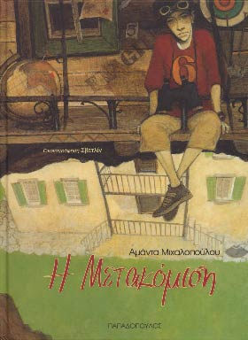 Michalopoulou, I metakomisi