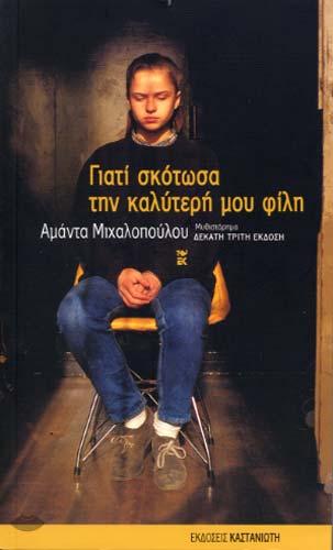 Michalopoulou, Giati skotosa tin kalyteri mou fili