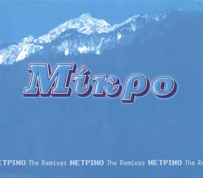 Mikro, Netrino The Remixes