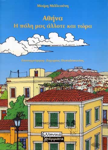 Milleouni, Athina I poli mas allote kai tora