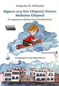 Βήματα στη νέα ελληνική γλώσσα. Μαθαίνω ελληνικά