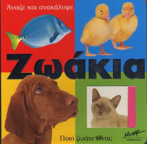 Anoixe kai anakalypse - Zoakia