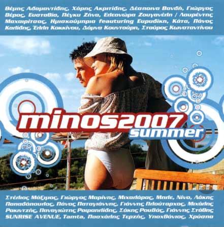 Minos summer 2007