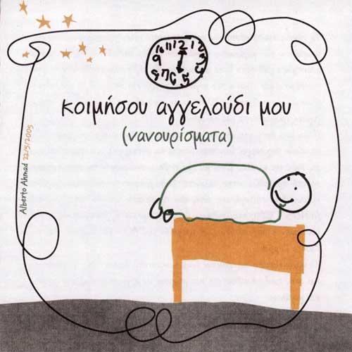 Minos EMI, Κοιμήσου αγγελούδι μου