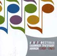 Minos EMI, Φεστιβάλ Ελληνικού τραγουδιού Αθηνών 1959 - 1961