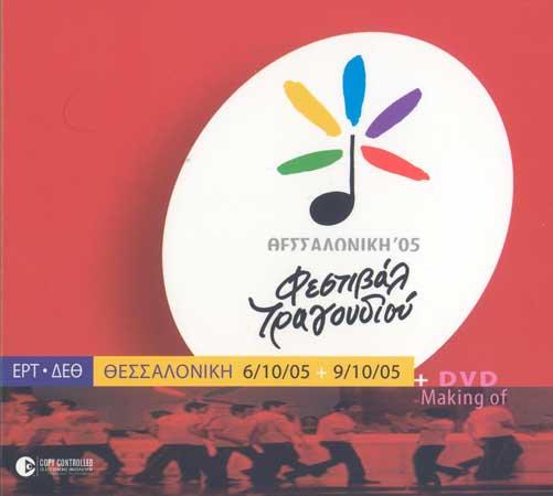 Minos EMI, Thessaloniki 2005 Festival tragoudiou