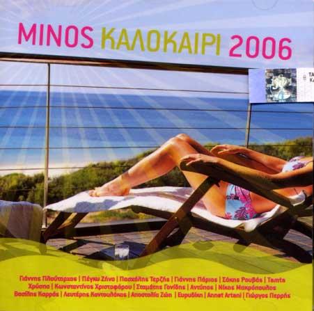 Minos EMI, Minos kalokairi 2006
