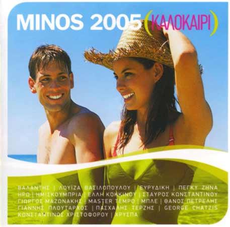 Minos EMI, Minos 2005 kalokairi