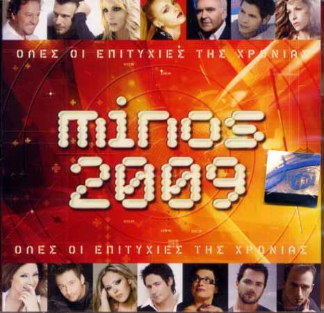 Minos 2009