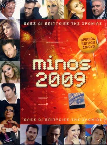 Minos 2009 Special edition
