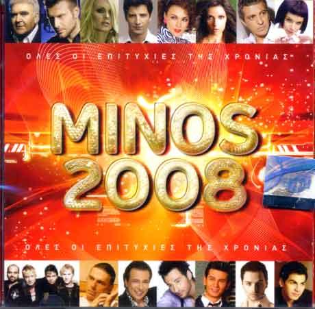 Minos EMI, Minos 2008