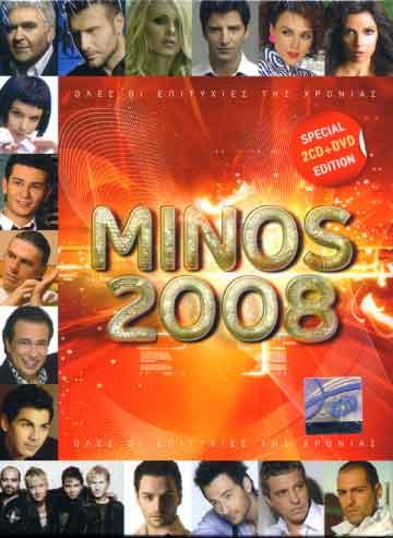 Minos 2008 Special Edition