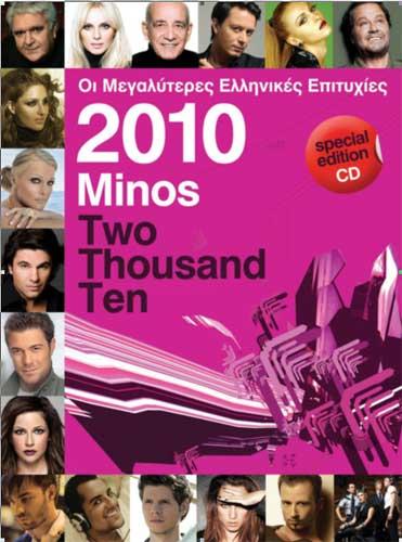 Minos 2010