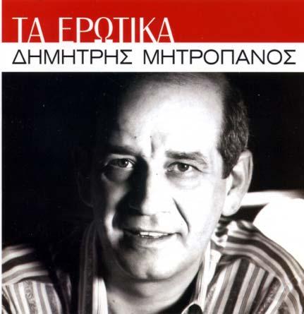 Ta erotika - Dimitris Mitropanos