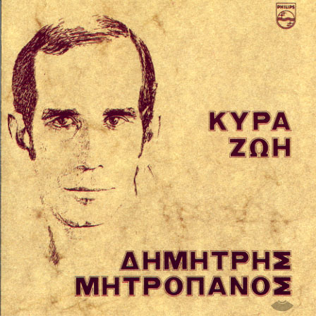 Mitropanos, Kyra zoi