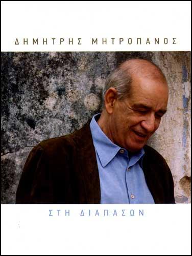 Mitropanos, Sti Diapason