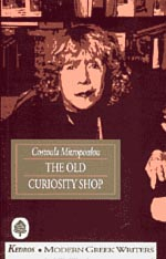 Mitropoulou, The old curiosity shop
