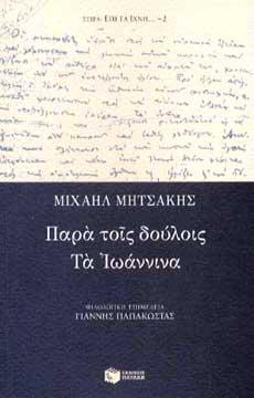 Mitsakis, Para tois doulois - Ta Ioannina