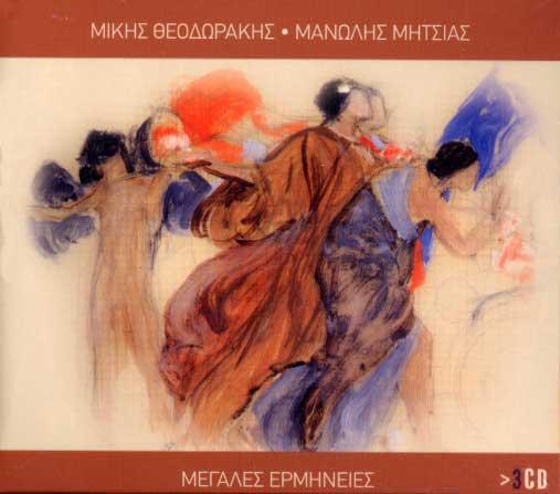 Theodorakis - Mitsias. Megales ermineies